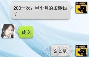 微信搭讪技巧 微信yue炮速成攻略