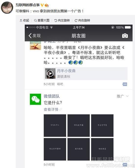 """微信朋友圈广告 腾讯""""一年能多收100亿元"""""""