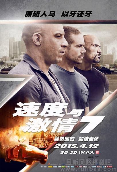 《速度与激情7》HD-TS完整版+字幕