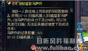 dnf目标蓝影马萨乔任务怎么做 地下城与勇士任务