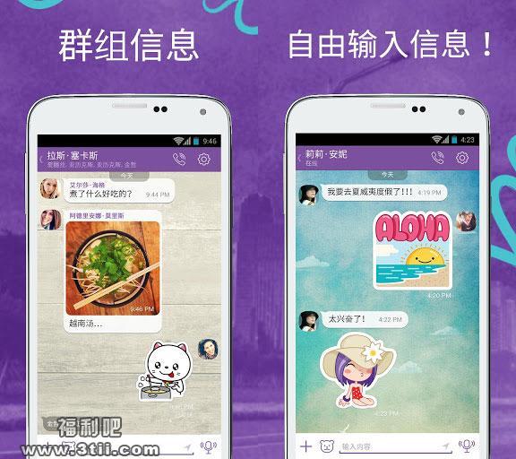Viber免费网络电话及短信下载