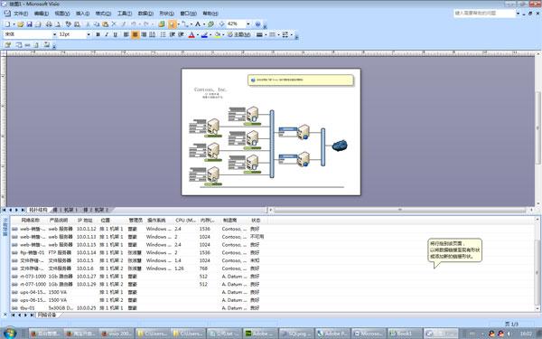 microsoft visio 2007简体中文版下载 附产品密钥