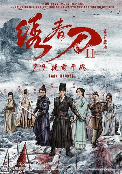 绣春刀2修罗战场完整版电影下载迅雷高清国语中字