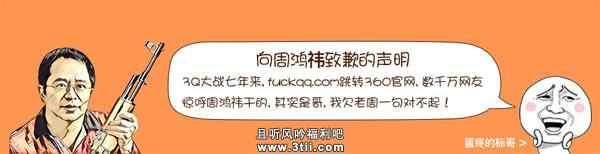fuckqq.com为何一直指向360官网 如今真相大白