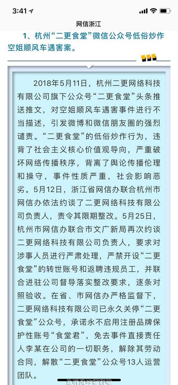 """二更食堂团队解散 炒作空姐遇害案被怒斥为""""吃人血馒头"""""""